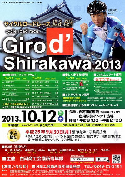 Girod_shirakawa