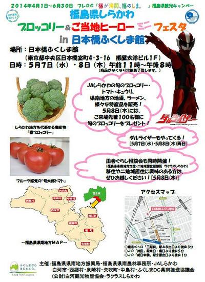 Nihonnbasi