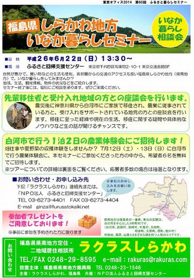 Seminar201406221