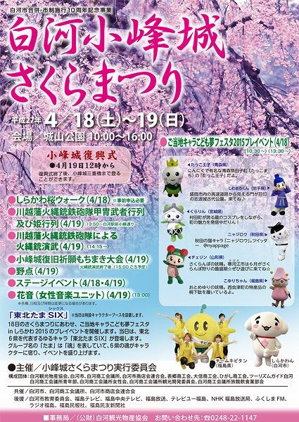 Sakurafest2015_2