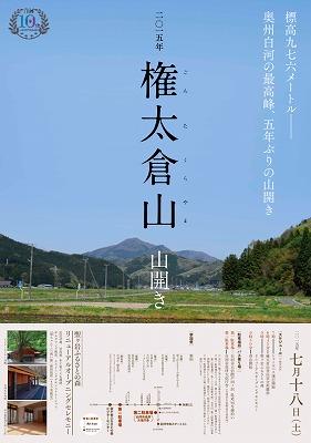 Gontakura_poster