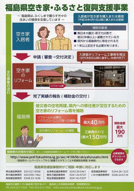 Fukushimahojyo2