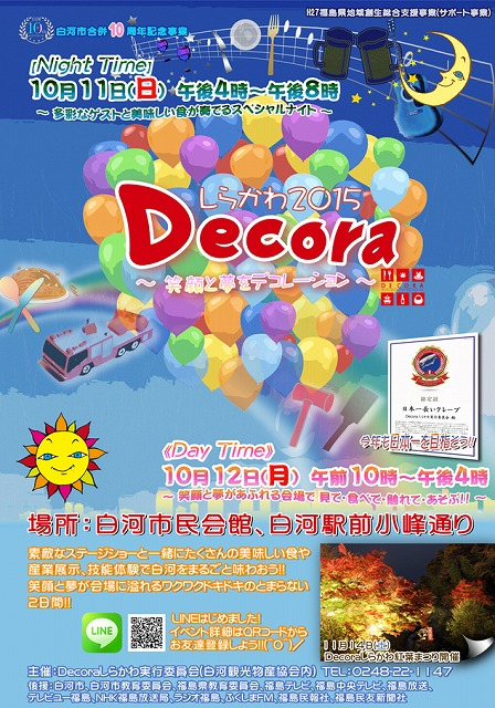 Decora2015