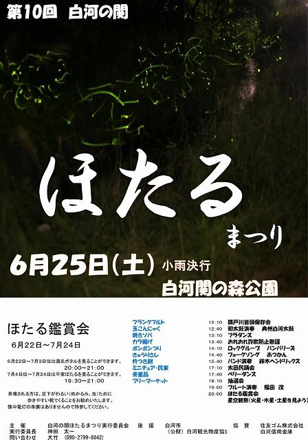 Sekihotaru_2016