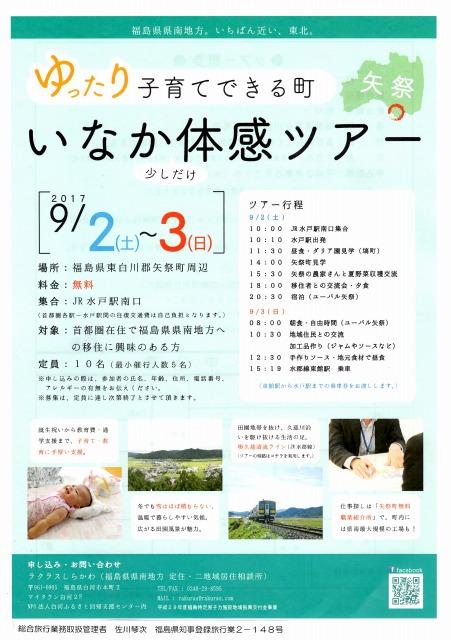 201709_yamatsuritour_omote